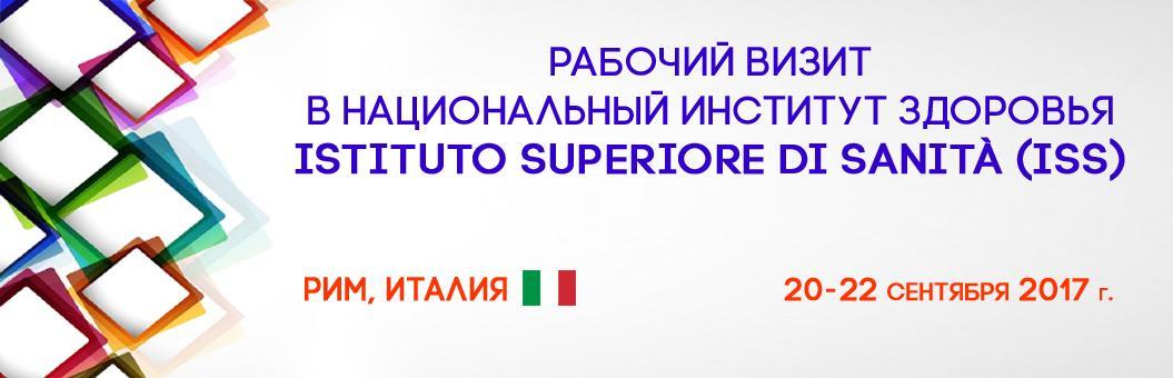 С 20 по 22 сентября состоялся рабочий визит в Национальный Институт Здоровья (Istituto Superiore di Sanità (ISS)) г. Рим, Италия