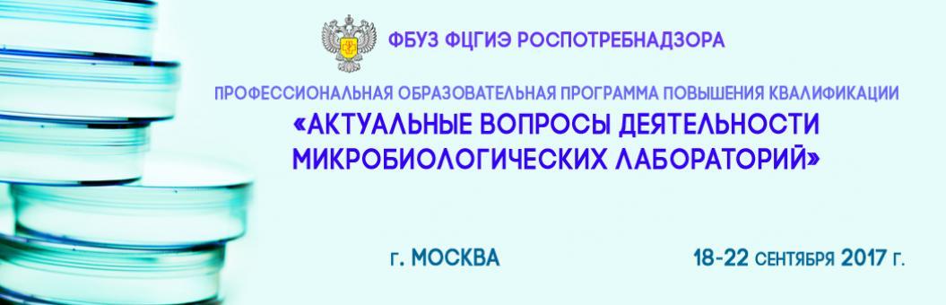 Профессиональная образовательная программа повышения квалификации «Актуальные вопросы деятельности микробиологических лабораторий», 18-22 сентября, 2017 г., г. Москва