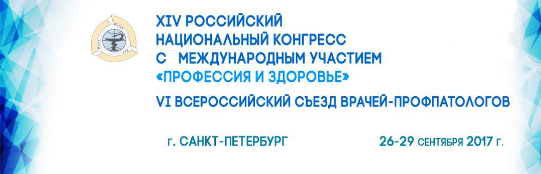 XIV Российский Национальный Конгресс с международным участием «ПРОФЕССИЯ И ЗДОРОВЬЕ», 26-29 сентября, 2017 г., г. Санкт-Петербург