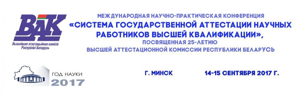 Международная научно-практическая конференция «Система государственной аттестации научных работников высшей квалификации», посвященная 25-летию Высшей аттестационной комиссии Республики Беларусь, 14–15 сентября 2017 года